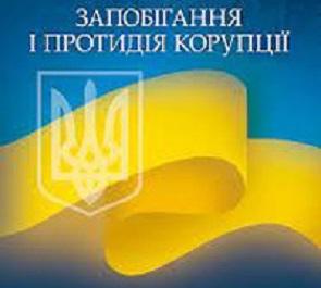 Картинки по запросу картинка Антикорупційна програма